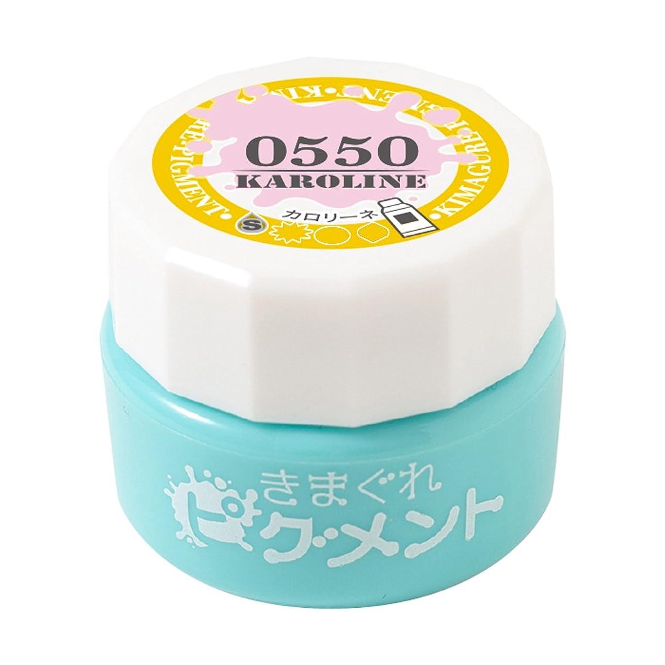 についてごみヶ月目Bettygel きまぐれピグメント カロリーネ QYJ-0550 4g UV/LED対応