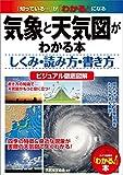 気象と天気図がわかる本 しくみ・読み方・書き方 ビジュアル徹底図解