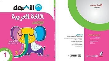 كتاب الاضواء اللغة العربية - رياض الأطفال - المستوى الأول