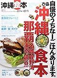 ぴあ沖縄食本 2014→2015 地元食材たっぷりの愛されグルメ162軒! (ぴあMOOK)