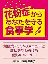 表紙: 花粉症からあなたを守る食事学 免疫力アップのメニューと症状をやわらげる癒しのメニュー | 菊池 真由子