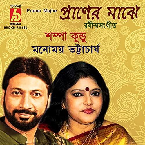 Sampa Kundu & Manomay Bhattacharya