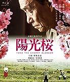 陽光桜-YOKO THE CHERRY BLOSSOM- [Blu-ray] image