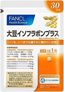 ファンケル(FANCL)大豆イソフラボンプラス 約30日分 30粒