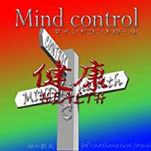Control your mind and stay healthy: Unconscious health law (Japanese Edition)