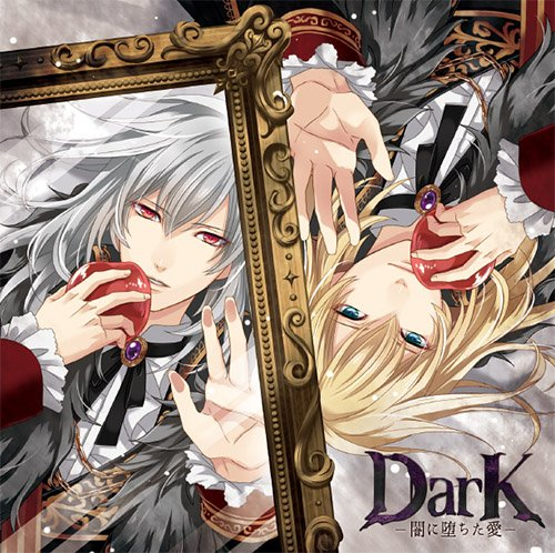 「Dark -闇に堕ちた愛-」第2巻 魔術師の王だったクイーン フィリップ(CV:佐和真中)