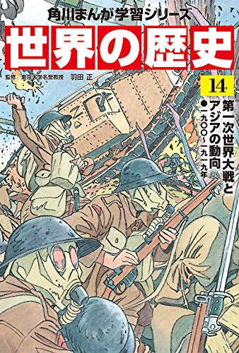 角川まんが学習シリーズ 世界の歴史 14 第一次世界大戦とアジアの動向 一九〇〇~一九一九年の詳細を見る