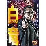白竜6 [DVD]