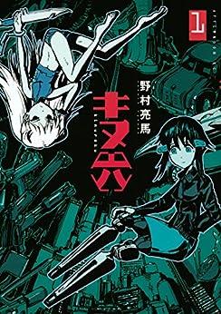 [野村亮馬]のキヌ六(1) (アフタヌーンコミックス)