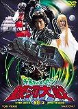 宇宙からのメッセージ 銀河大戦 VOL.2[DVD]