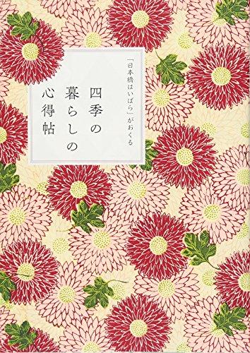 「日本橋はいばら」がおくる 四季の暮らしの心得帖