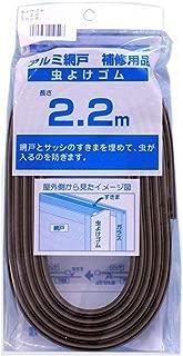 ダイオ化成 網戸用 虫よけゴム 2.2m ブロンズ 網戸とサッシのすき間を埋める