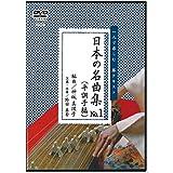 DVD 一人で楽しむ琴テキスト 神坂真理子 編曲 日本の名曲集 平調子 No1 (送料など込)