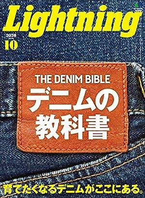Lightning(ライトニング) 2020年10月号 Vol.318(デニムの教科書 THE DENIM BIBLE)[雑誌]