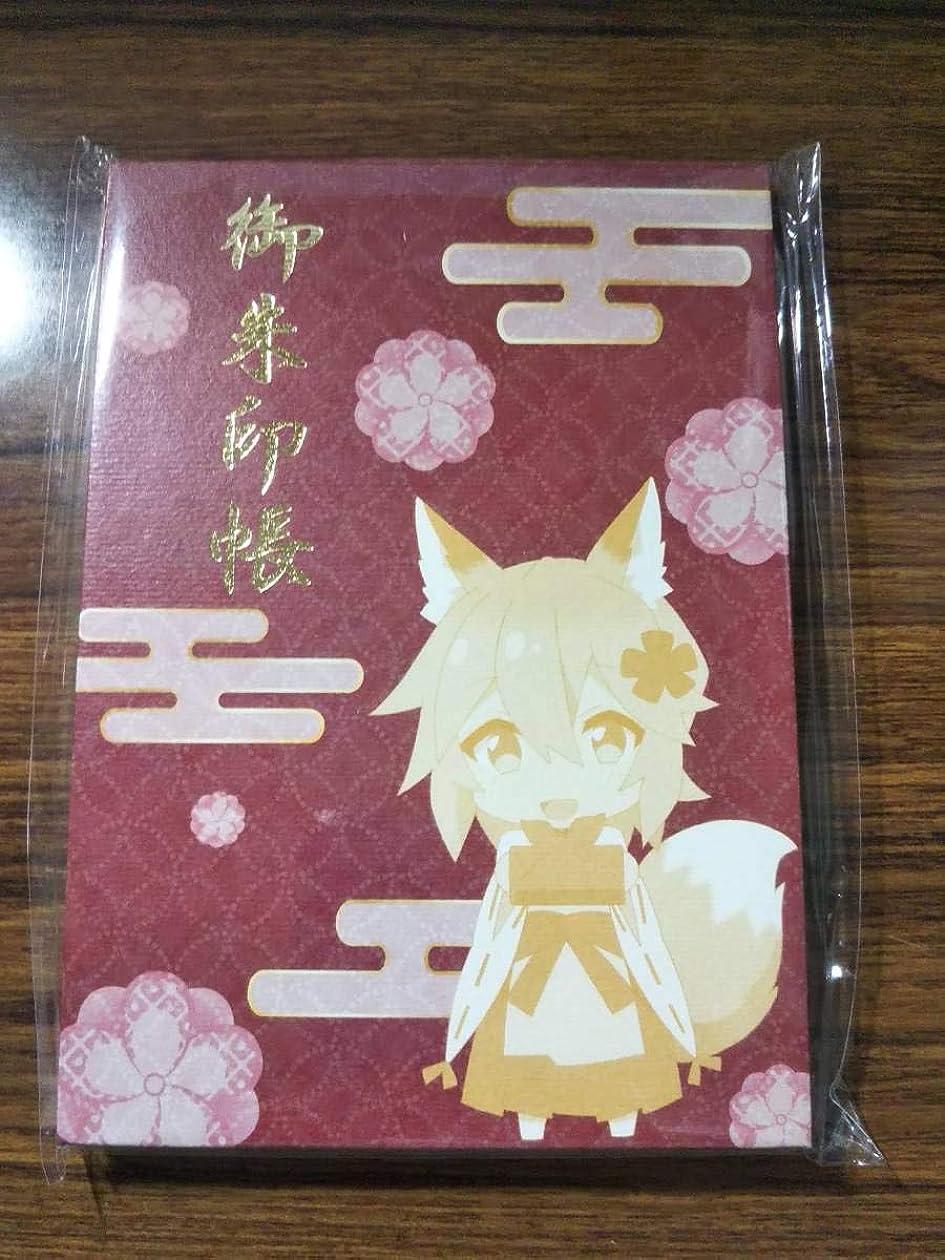 瞬時に誠実さ提供京まふ2019 世話やきキツネの仙狐さん 御朱印帳 アトリエアクアブース