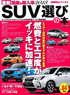 最新 国産&輸入車2013 SUV選びの本 (CARTOP MOOK)