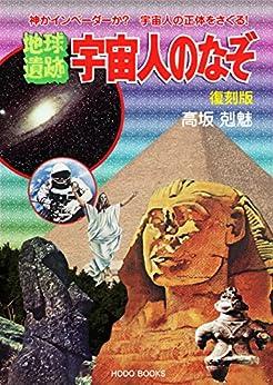 [高坂和導(高坂剋魅)]の地球遺跡 宇宙人のなぞ: 復刻版 (HODO BOOKS)
