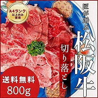 松阪牛 切り落とし 800g ( 通常梱包 ) 和牛 牛肉 産地証明書付 A4ランク以上の 松阪肉を厳選