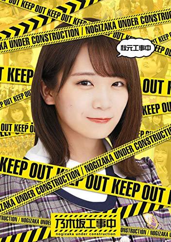 【早期購入特典あり】秋元工事中 (オリジナルポストカード付き) [Blu-ray]