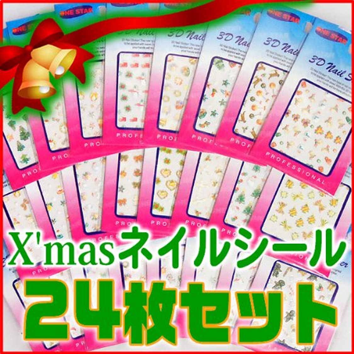 必要ない元気必要とするネイルシール 福袋 クリスマスネイルシール24枚セット