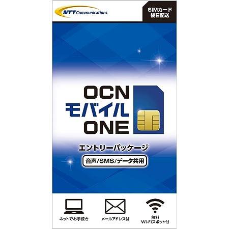 【初期手数料3,300円(税込)が無料】OCN モバイル ONE エントリーパッケージ [音声対応SIM / SMS対応SIM / データ通信専用SIM] (ナノ / マイクロ / 標準サイズ対応)