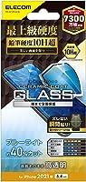 エレコム iPhone 13 mini ガラスフィルム セラミックコート ブルーライトカット PM-A21AFLGCBL