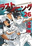 ラストイニング (26) (ビッグコミックス)