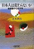 日本人は変わらないか―後楽園やら永平寺…… (朝日文庫)