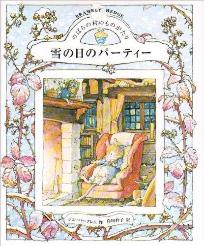 のばらの村のものがたり(4)雪の日のパーティー (講談社の翻訳絵本)