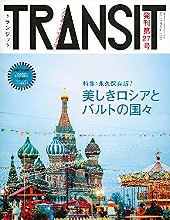 TRANSIT(トランジット)27号  美しきロシアとバルトの国々 (講談社 Mook(J))