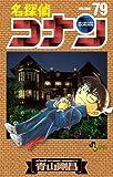 名探偵コナン (79) (少年サンデーコミックス)