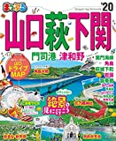 まっぷる 山口・萩・下関 門司港・津和野'20