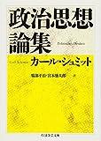 政治思想論集 (ちくま学芸文庫)