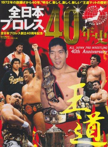 全日本プロレス40年史 (B・B MOOK 848 スポーツシリーズ NO. 718)