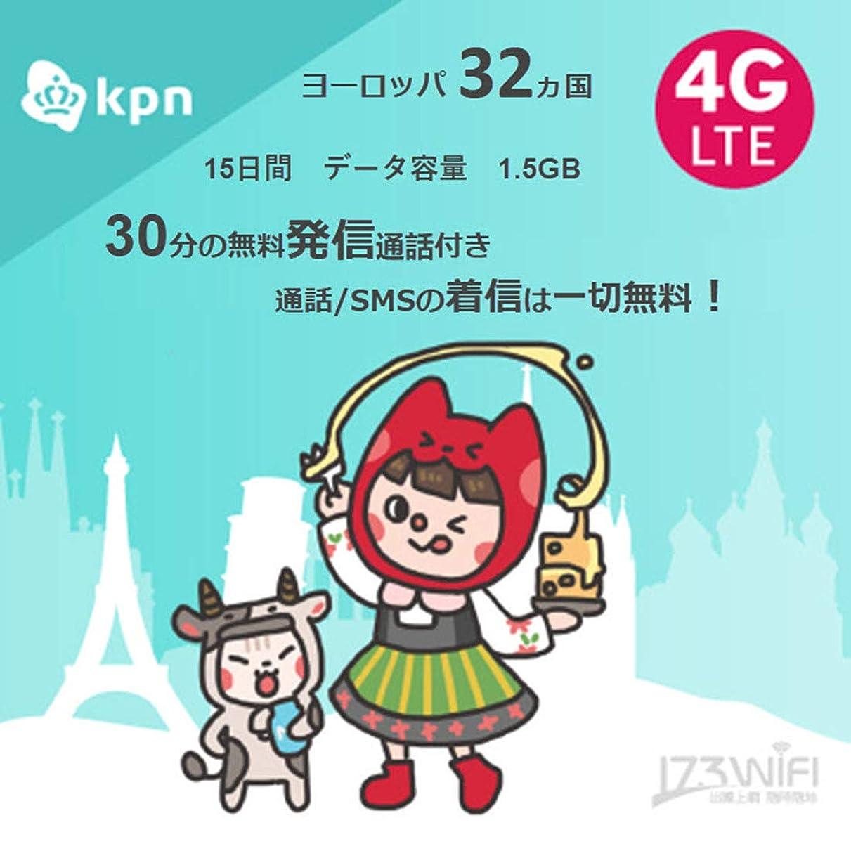 ねじれ実現可能性プリペイドSIMカード ヨーロッパ32ヵ国周遊 15日間 4G(LTE) 1.5GBデータ通信+30分の無料発信通話+通話/SMSの着信 無料