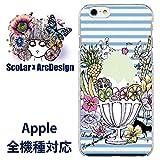 スカラー iPhoneX 50527 デザイン スマホ ケース カバー フラッペ かき氷 フルーツ フラワー うさぎ ボーダー ブランド ケース スカラー かわいい デザイン UV印刷
