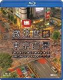 シンフォレストBlu-ray 「微速度」で撮る「東京百景+」TIME-LAPSE TOKYO + Full HD/24p image