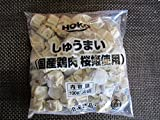 国産鶏肉 桜姫使用 焼売 ( しゅうまい ) 700g ( 50個 ) 冷凍 激安