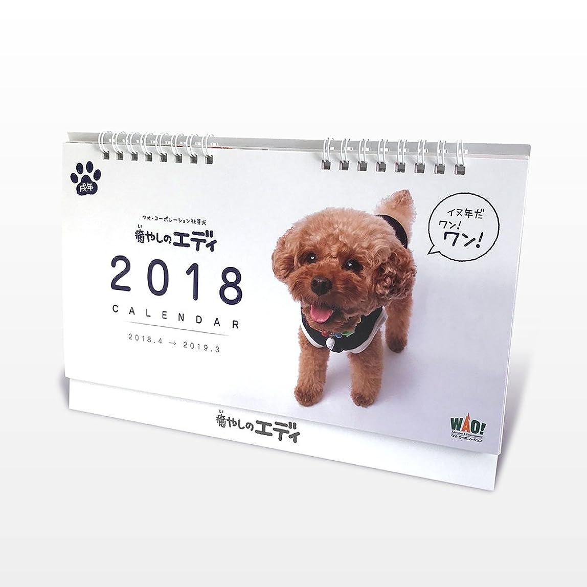 焦げ大使意識的「癒やしのエディ」2018年卓上カレンダー(4月スタート)