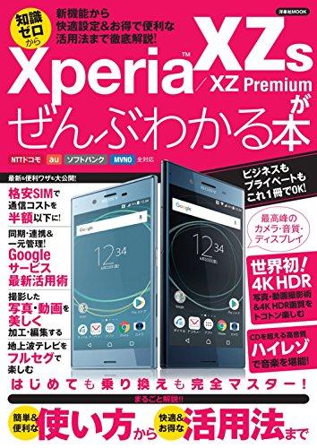 Xperia XZs/XZ Premiumがぜんぶわかる本 (洋泉社MOOK)