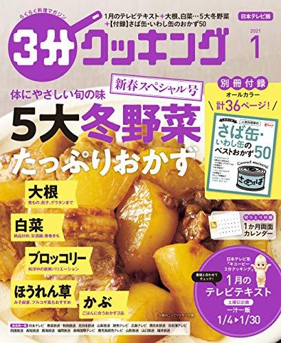 【日本テレビ】3分クッキング 2021年1月号 [雑誌]