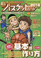 ミニバスケットボール 2016 2016年 06 月号 [雑誌]: 月刊バスケットボール 増刊