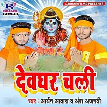 Devghar Chali
