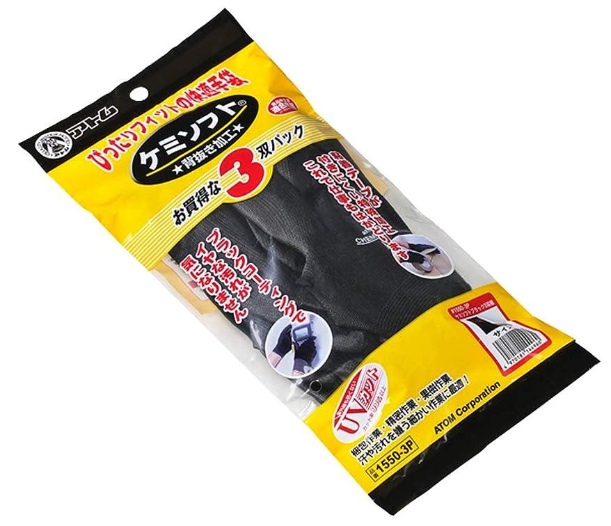 モーションメトリック閲覧するATOM お買い得パック ケミソフト ブラック 3双組 Mサイズ 1550-3P
