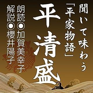 『聞いて味わう「平家物語」平清盛~栄光への道と翳り~』のカバーアート