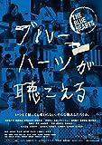 ブルーハーツが聴こえる [DVD] image