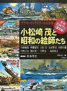 小松崎茂と昭和の絵師たち―プラモ・ボックスアートの世界