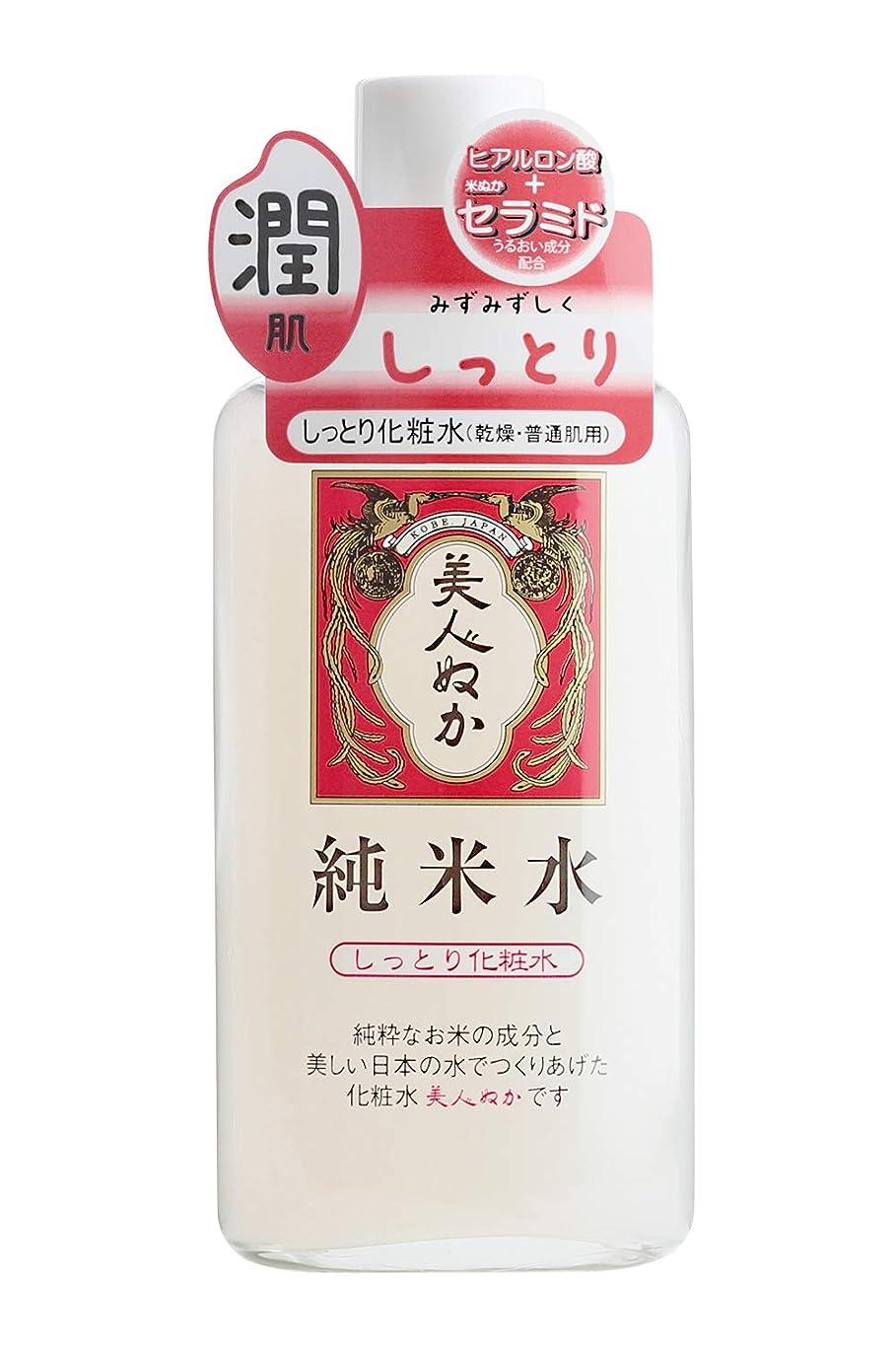 肉ルネッサンスプロポーショナル美人ぬか 純米水 しっとり化粧水 130mL