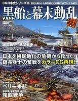 CG日本史(23)黒船と幕末動乱 (双葉社スーパームック) (双葉社スーパームック CG日本史シリーズ 23)