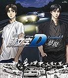 新劇場版 頭文字[イニシャル]D Legend3 -夢現- [Blu-ray]